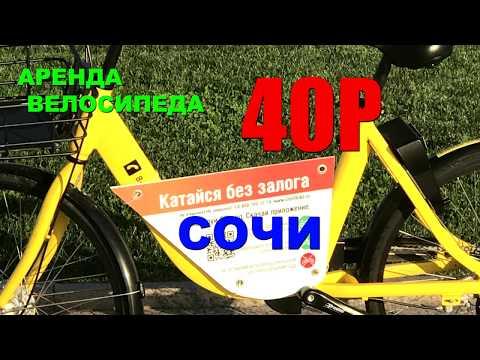 Аренда велосипеда в Сочи