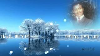 Kennedy Mengesha - Mitke Sime Neaw  ምትኬ ስሜ ነው (Amharic)