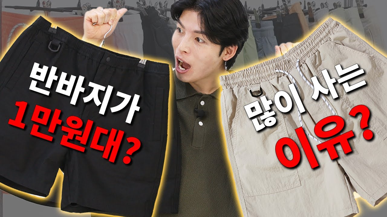 1~2만원대! 스타일별 반바지 추천& 코디가이드