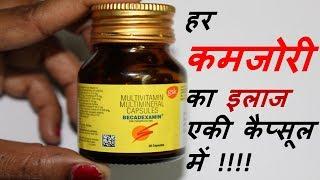 Becadexamin capsule / Multivitamin Multimineral/Review / Hindi