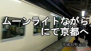 ムーンライトながらにて京都へ thumbnail