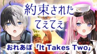 約束されたてぇてぇ。おれあぽで「It Takes Two」+濃厚すぎるデートシーン【kamito/橘ひなの】