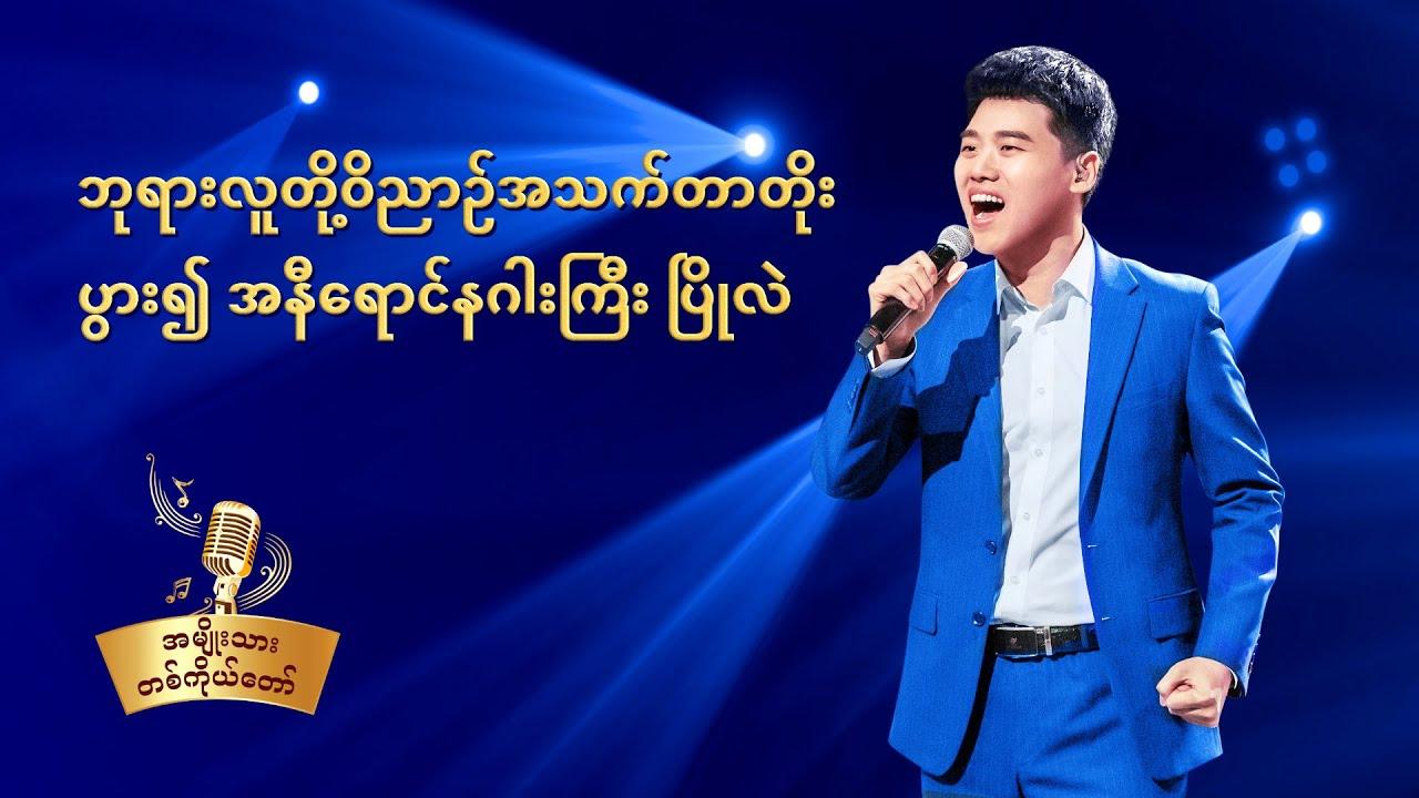 Myanmar Gospel Music - ဘုရားလူတို့ဝိညာဉ်အသက်တာတိုးပွား၍ အနီရောင်နဂါးကြီး ပြိုလဲ