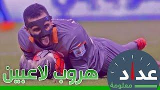 #صاحي عداد 5 : هروب اللاعبين