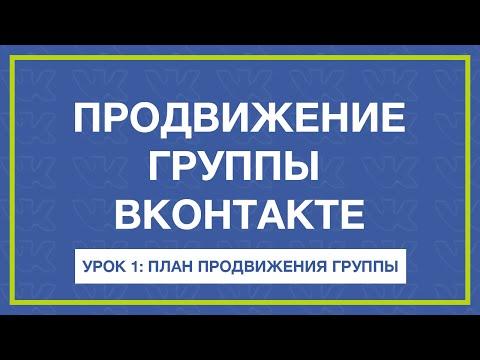 Продвижение группы ВКонтакте  Урок 1: план продвижения группы ВКонтакте.
