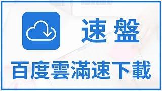 【iQiQi】#243 速盘SpeedPan:百度网盘满速下载神器,同时支持BT种子离线下载!