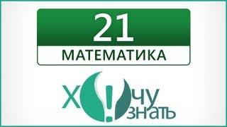 Видеоурок 21-1 по Математике. Подготовка к ГИА 2012