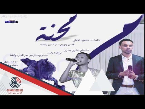 احمد فتح الله محنة 2017 thumbnail