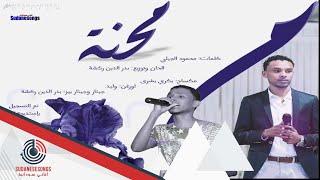 احمد فتح الله محنة 2017