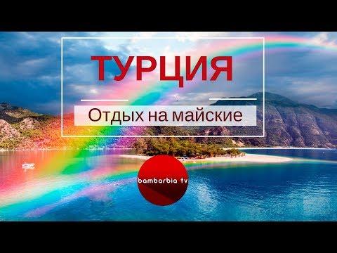 В ТУРЦИЮ на майские: погода, климат, какой курорт выбрать  | Экспертные беседы с ТурБонжур