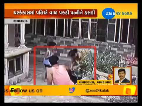 Ahmedabad: Fight Between Husband,Wife & Mother in law, Fight Caught in CCTV-ZEE 24 KALAK