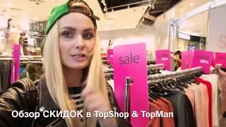 Обзор распродажи в магазине TopShop и TopMan.