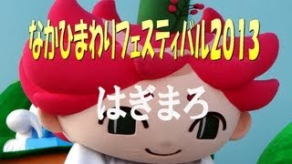 なかひまわりフェスティバル2013 はぎまろ高萩市観光PR