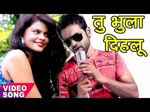 2017 का सबसे हिट गाना - तू भूला दिहलू - Tu Bhula Delu - Titu Remix - Bhojpuri Sad Songs 2017