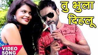 2017 - Tu Bhula Delu - Titu Remix - Bhojpuri Sad.mp3