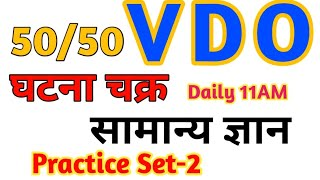 #UPSSSC VDO GK Practice Set-2||VDO GK TEST PAPER||VDO Previous Year Paper||Be Toppe