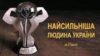 Найсильніша людина України 2018