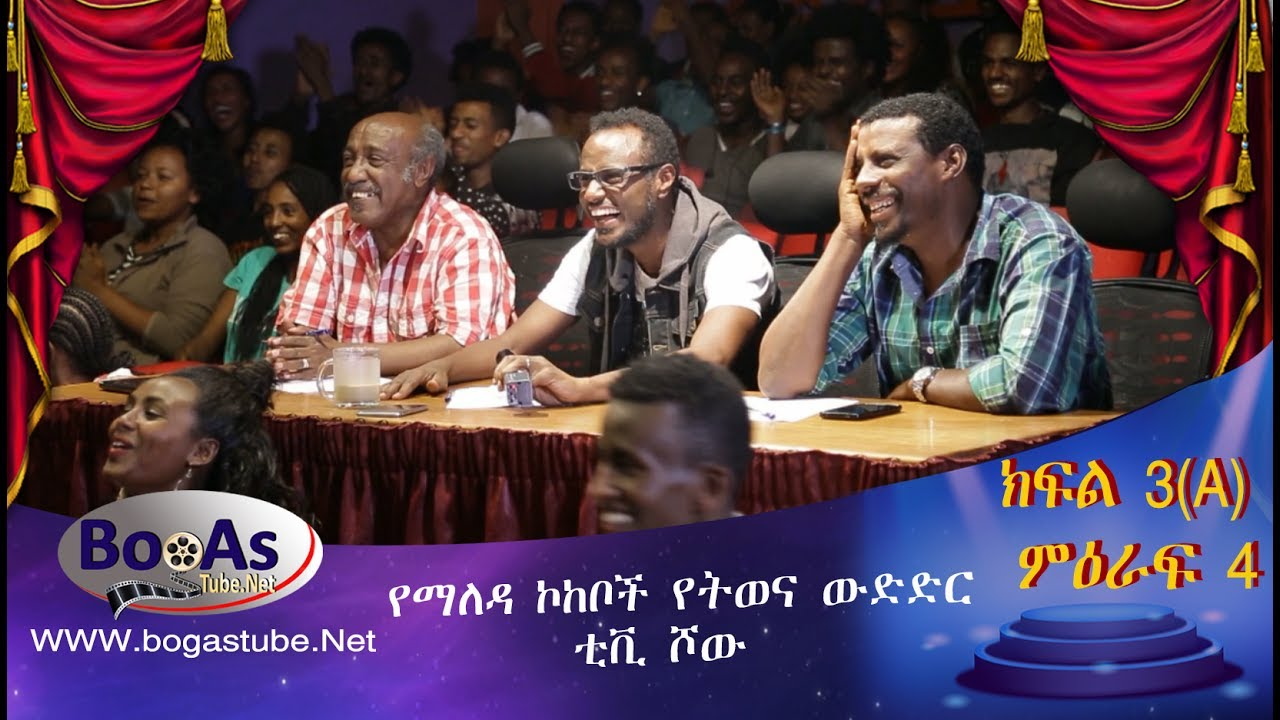 Yemaleda Kokeboch By EBS TV Acting Program Season 4 Part -3A