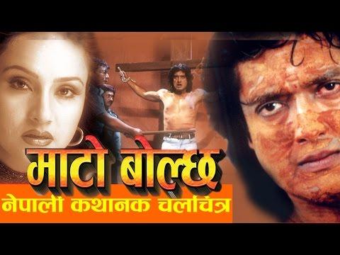 Nepali Movie – Mato Bolcha