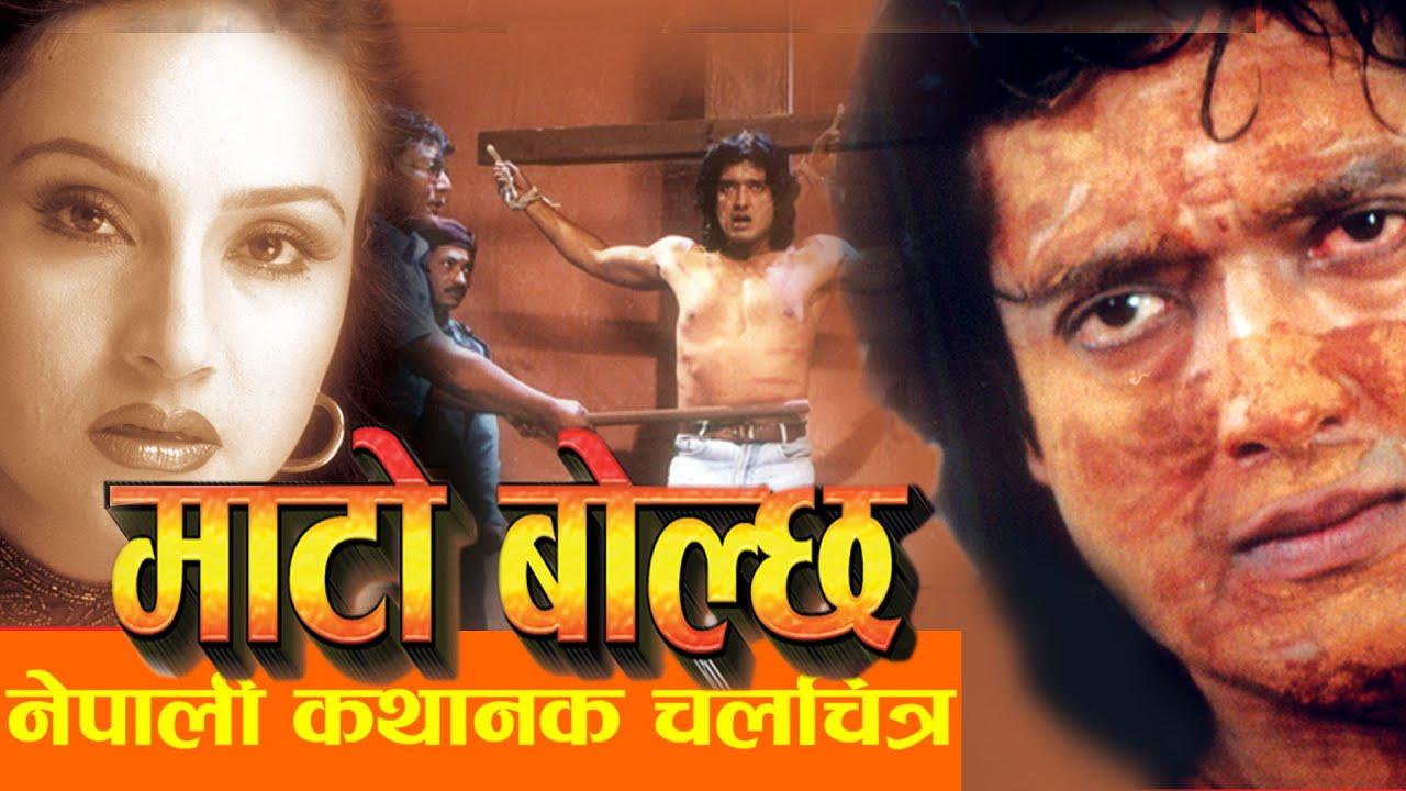 """Download Nepali Movie - """"MATO BOLCHA"""" FULL MOVIE    Rajesh Hamal, Bipana Thapa     Nepali 2016 Full Movie"""