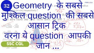 SSC CGL 2017 I SSC Math I Best tricks for geometry I Develop tricks for exam preparation