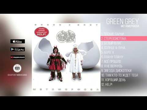 Green Grey - Метаморфоза