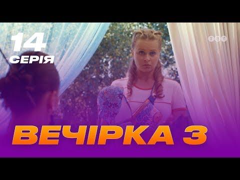 Вечеринка 3 сезон 14 серия