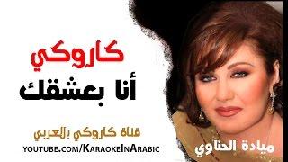 ميادة حناوي - أنا بعشقك كاروكي عربي - arabic karaoke - كاملة