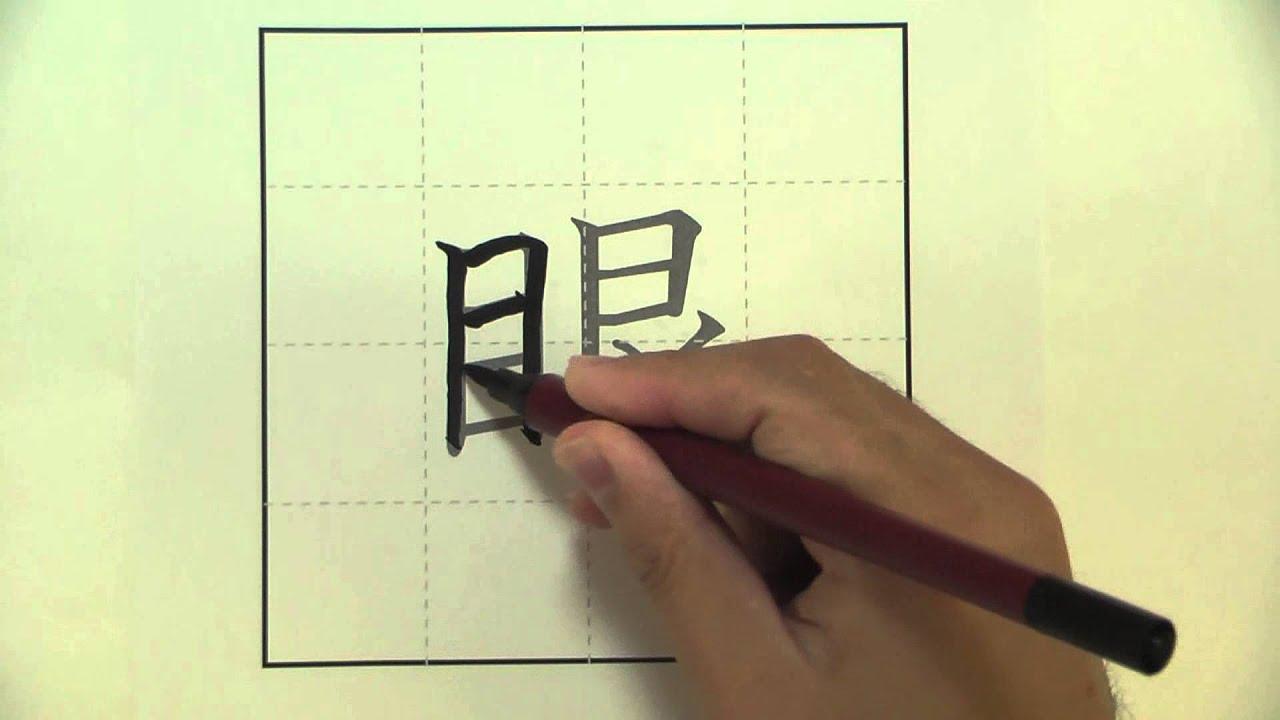 eye 眼 How to write eye in Japanese KANJI me め - YouTube