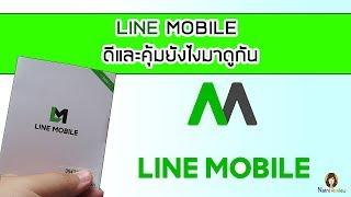 Best Alternative to linemobile.com