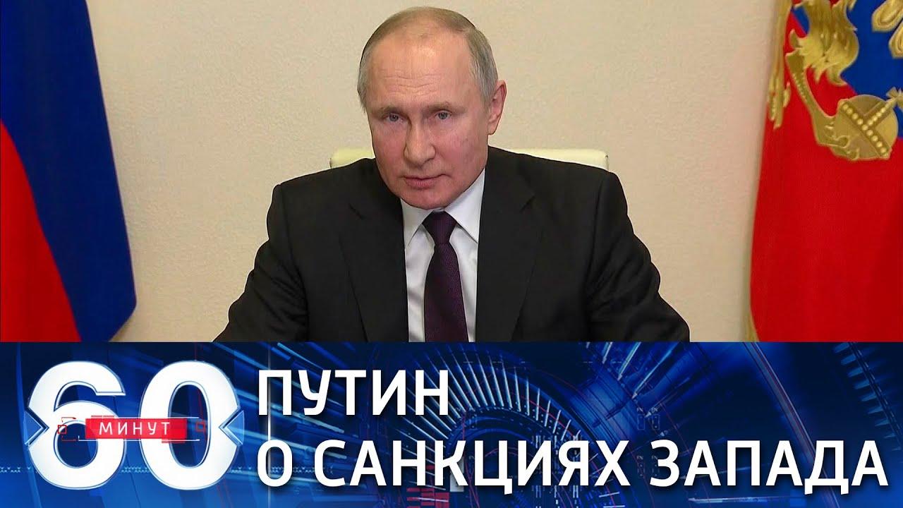 Путин прокомментировал санкции Запада в отношении России. 60 минут по горячим следам от 11.03.21