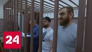 Арашуков-младший развеселился  в суде - Россия 24