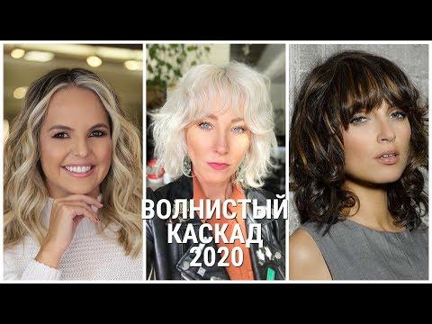 ВОЛНИСТЫЙ КАСКАД - 2020 ДЛЯ ЖЕНЩИН ЛЮБОГО ВОЗРАСТА/WAVY CASCADE-2020 FOR WOMEN OF ANY AGE