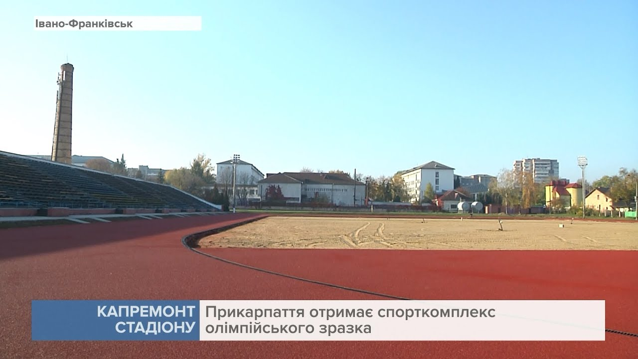 Івано-Франківськ отримає спорткомплекс олімпійського зразка (відеосюжет)