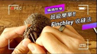 Finchley Graft 超簡單收縫法