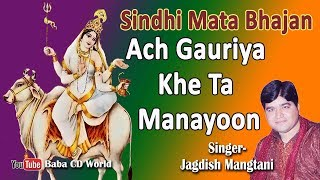 Ach Gauriya Khe Ta Manayoon | Shivoham Shivoham Gayoon | Sindhi Peacefull Mata Shiv Bhajan