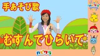 むすんでひらいて♪【手あそび歌】こどものうた・手あそび 【Japanese Children's Song, Finger Plays】 thumbnail