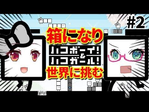 【みあたみ生配信】進撃のハコボーイ&ハコガール【#2】