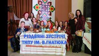 Різдвяні зустрічі ТНПУ ім. В.Гнатюка