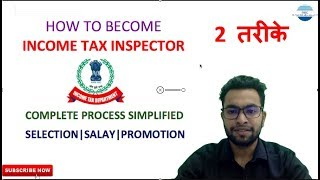 HOW TO BECOME INCOME TAX INSPECTOR |EXAM PROCESS | SALARY| JOB | PROMOTION