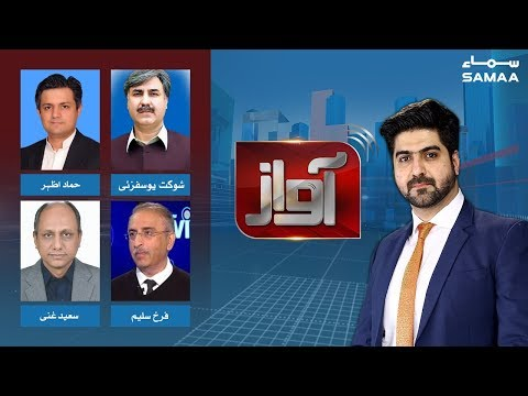 Federal Cabinet approves Tax Amnesty Scheme | Awaz | SAMAA TV | 14 May 2019