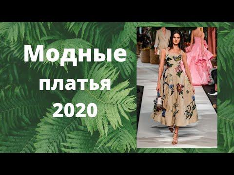 Модные платья 2020: фасоны, принты, способы коррекции фигуры используя модные тренды