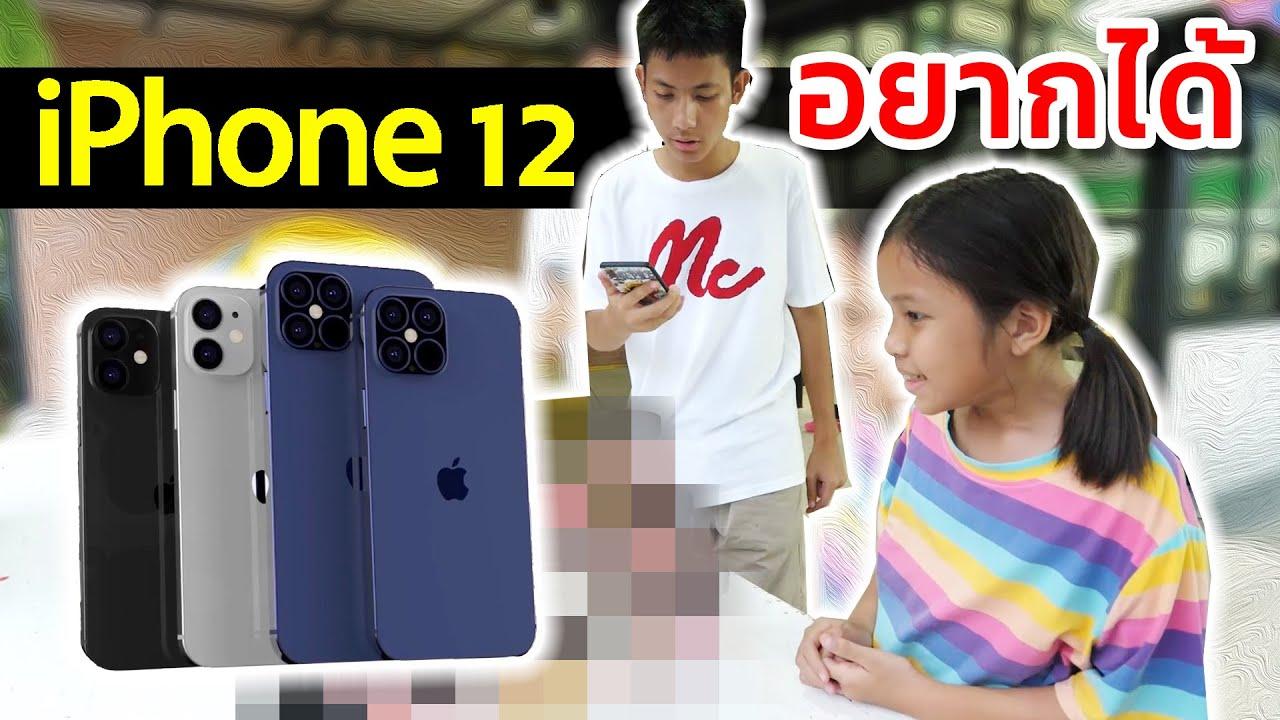 อยากได้ไอโฟน  iphone 12 ละครสั้น