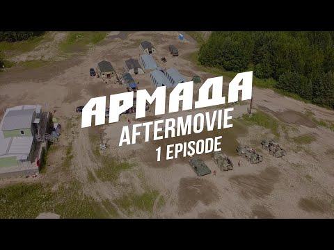 АРМАДА 2020 | МАСШТАБНАЯ ИГРА С ВОЕННОЙ ТЕХНИКОЙ | AFTERMOVIE | AIRSOFT GAMEPLAY