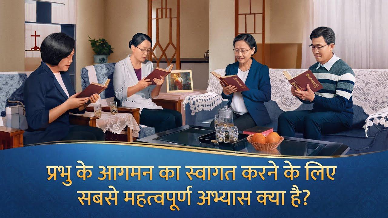 """Hindi Christian Movie """"द्वार पर दस्तक"""" अंश 1 : प्रभु के आगमन का स्वागत करते के लिए सबसे महत्वपूर्ण अभ्यास क्या है?"""