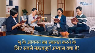 "clip ""द्वार पर दस्तक"" (1) - What Is the Most Important Practice to Welcome the Coming of the Lord?"