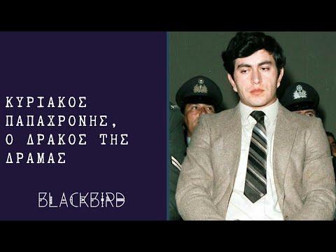 Κυριάκος Παπαχρόνης, ο Δράκος της Δράμας - DARK ROOM 9 - Blackbird
