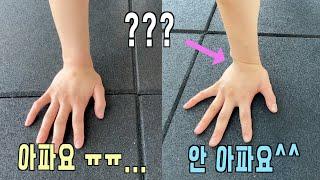 🖐7년간 아파온 손목통증🖐  손목운동 단 한개로 80% 해결 !!