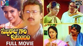 Subbaraju Gari Kutumbam Telugu Full Movie | Suresh | Sanghavi | Dasari Narayana Rao | MM Keeravani