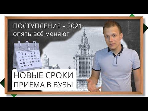 🔥Изменили ДАТЫ ПОСТУПЛЕНИЯ в вузы - объясняю, когда подавать документы в институт в 2021 году